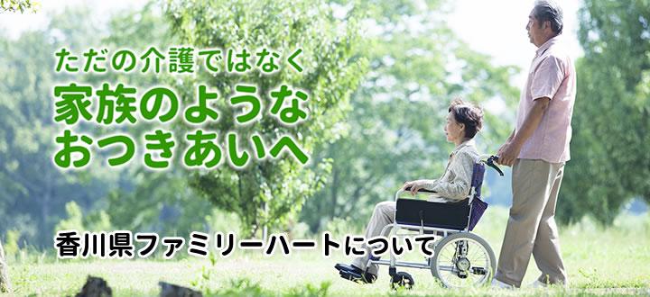 香川県ファミリーハート株式会社について